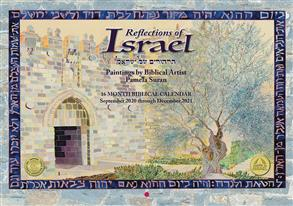 Reflections of Israel Calendar -